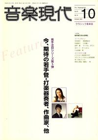 gendai200710