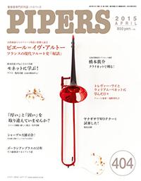 パイパーズ表紙ロゴ [更新済み]