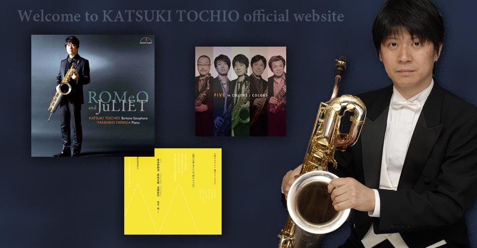 サクソフォン奏者|栃尾克樹|saxophonist|Katsuki Tochio|公式サイト