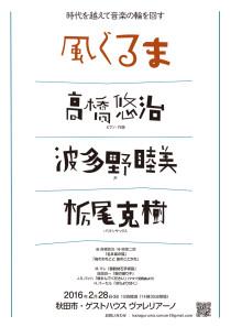 2016_風ぐるま_秋田
