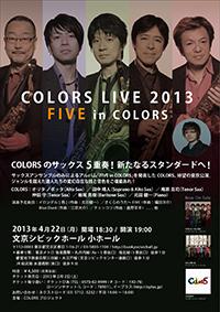 colors0422