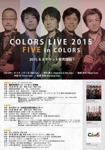 colors2015